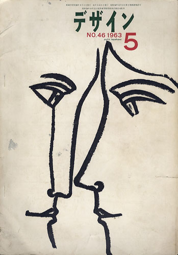 デザイン DESIGN NO.46 1963年5月号[image1]