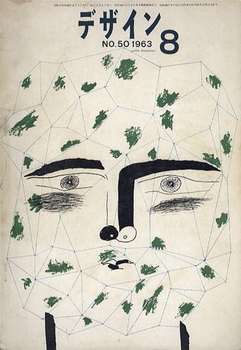 デザイン DESIGN NO.50 1963年8月号
