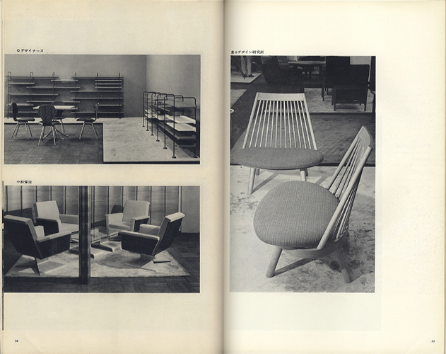 デザイン DESIGN NO.50 1963年8月号[image3]