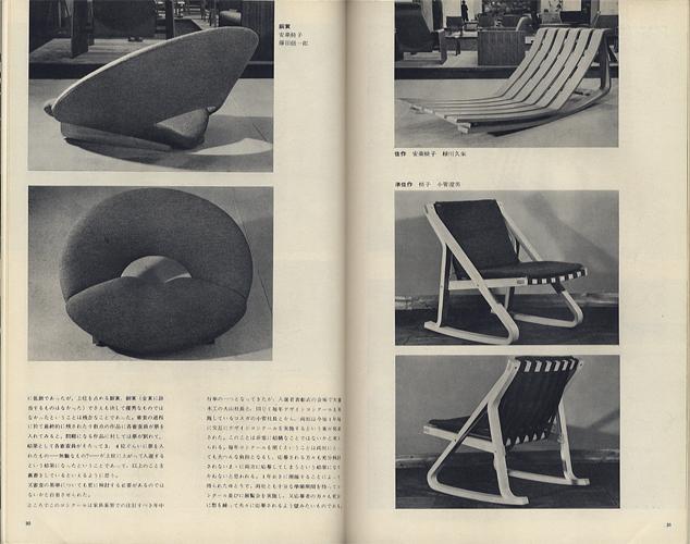デザイン DESIGN NO.50 1963年8月号[image4]
