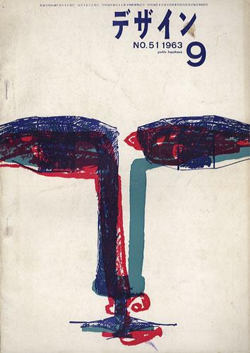 デザイン DESIGN NO.51 1963年9月号