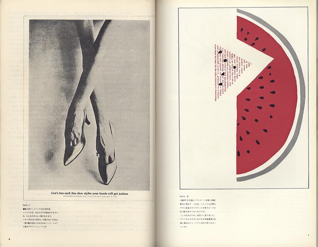 デザイン DESIGN NO.51 1963年9月号[image2]