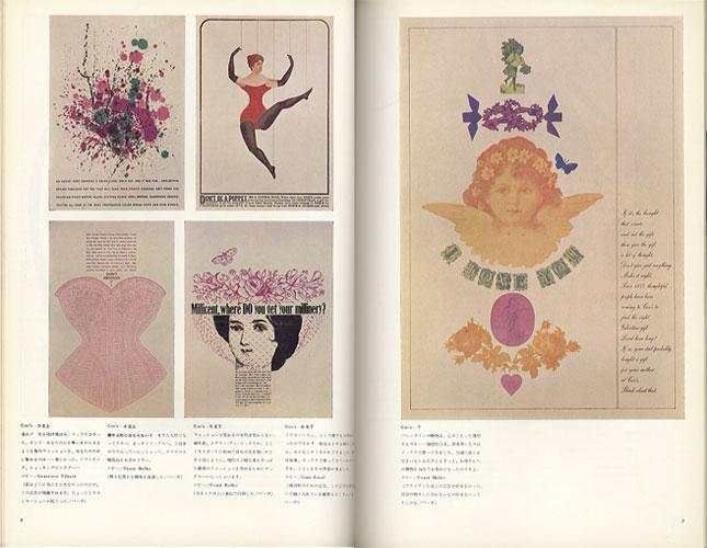 デザイン DESIGN NO.51 1963年9月号[image3]