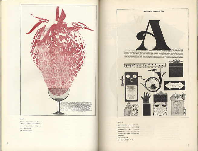 デザイン DESIGN NO.51 1963年9月号[image4]