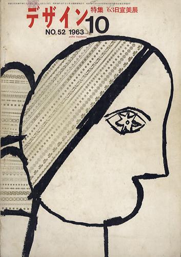 デザイン DESIGN NO.52 1963年10月号