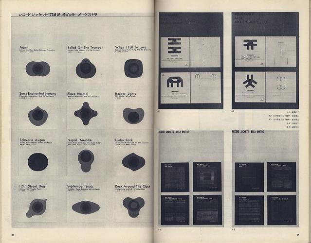デザイン DESIGN NO.52 1963年10月号[image2]