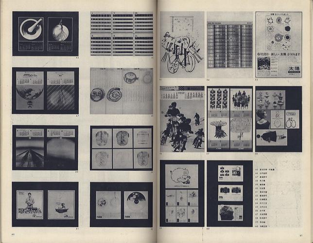 デザイン DESIGN NO.52 1963年10月号[image4]