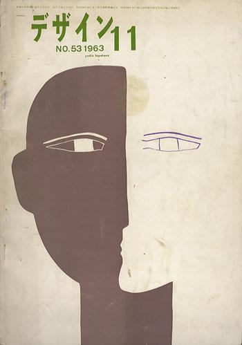 デザイン DESIGN NO.53 1963年11月号