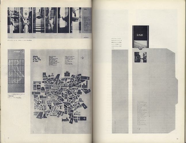 デザイン DESIGN NO.53 1963年11月号[image2]