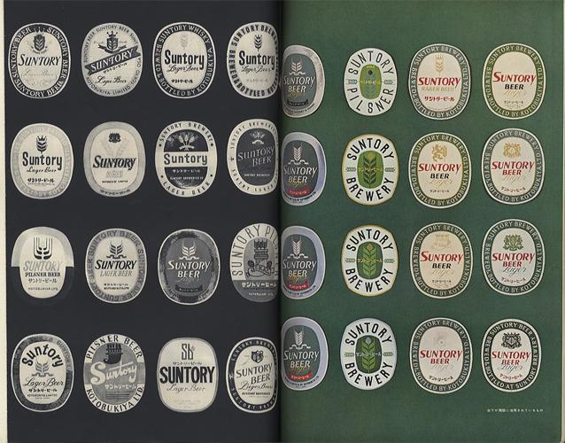 デザイン DESIGN NO.53 1963年11月号[image3]