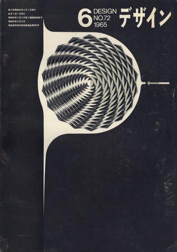 デザイン DESIGN NO.72 1965年6月号