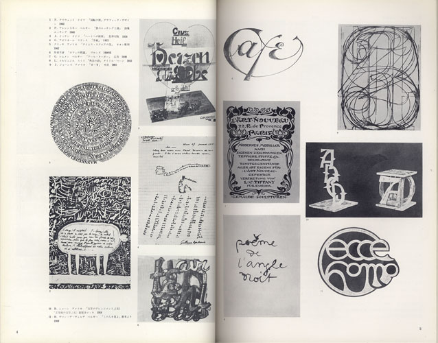デザイン DESIGN NO.72 1965年6月号[image2]