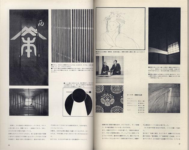 デザイン DESIGN NO.72 1965年6月号[image3]
