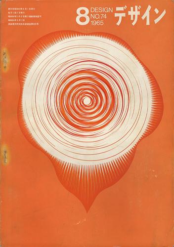 デザイン DESIGN NO.74 1965年8月号