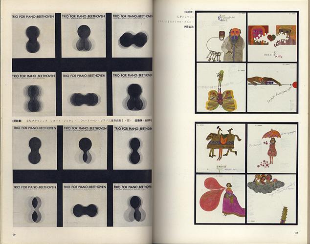 デザイン DESIGN NO.76 1965年10月号[image2]