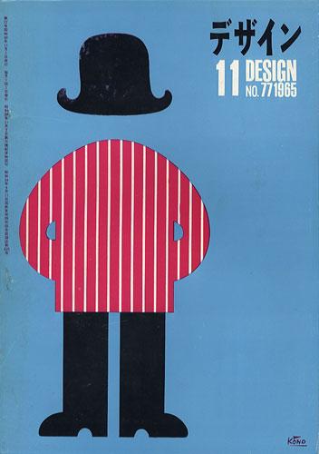 デザイン DESIGN NO.77 1965年11月号