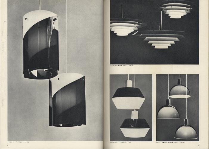 デザイン DESIGN NO.81 1966年2月号[image2]