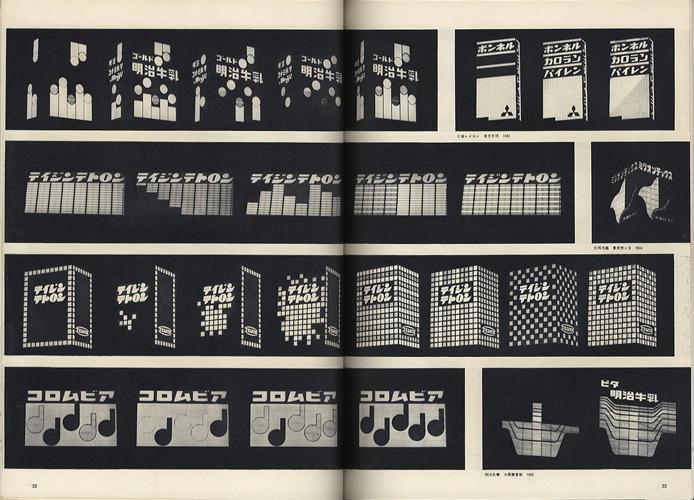 デザイン DESIGN NO.82 1966年3月号[image4]