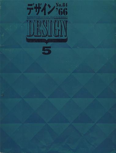 デザイン DESIGN NO.84 1966年5月号