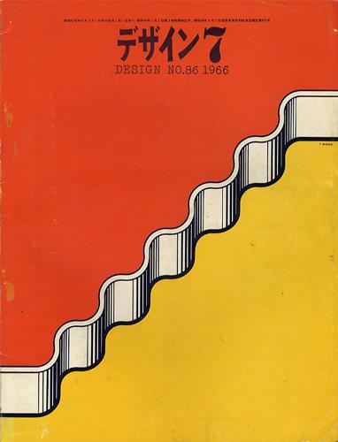 デザイン DESIGN NO.86 1966年7月号[image1]