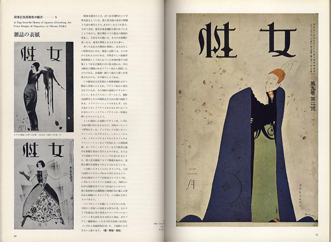 デザイン DESIGN NO.91 1966年12月号[image3]