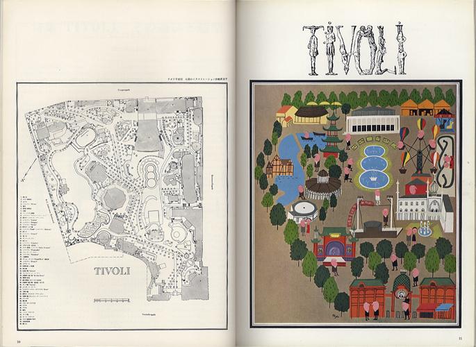 デザイン DESIGN NO.92 1967年1月号[image2]