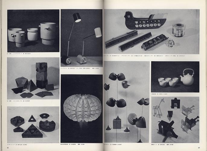 デザイン DESIGN NO.92 1967年1月号[image4]
