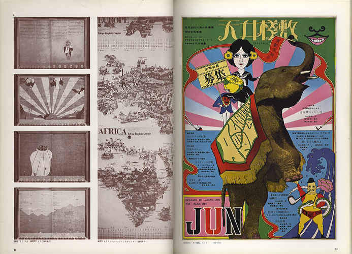 デザイン DESIGN NO.96 1967年5月号[image2]