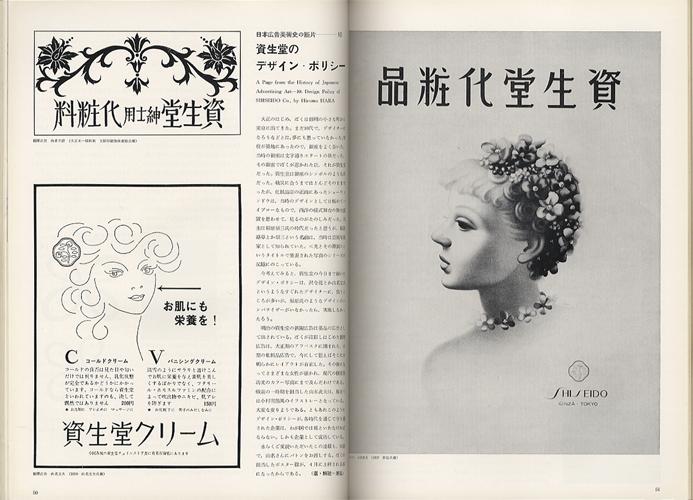 デザイン DESIGN NO.96 1967年5月号[image4]