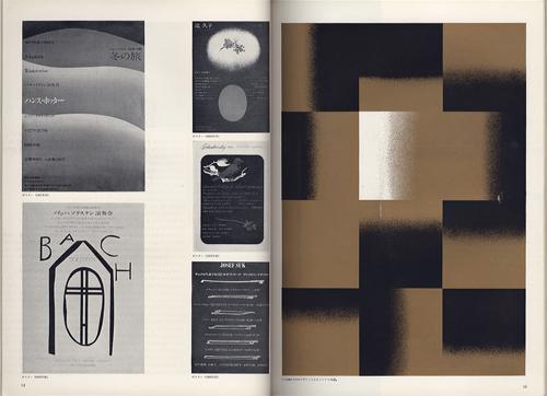 デザイン DESIGN NO.97 1967年6月号[image2]