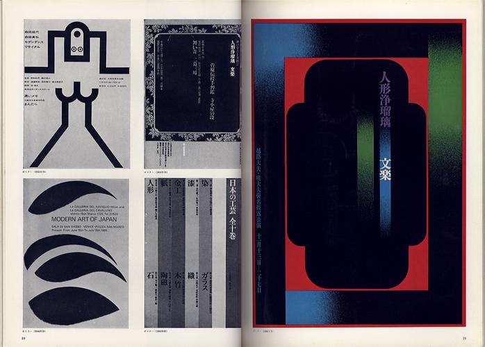 デザイン DESIGN NO.97 1967年6月号[image3]