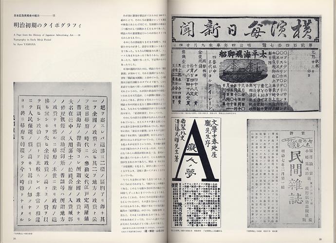 デザイン DESIGN NO.97 1967年6月号[image4]