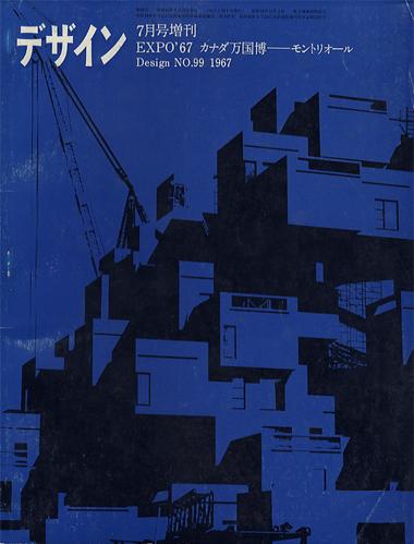 デザイン DESIGN NO.99 1967年7月号増刊