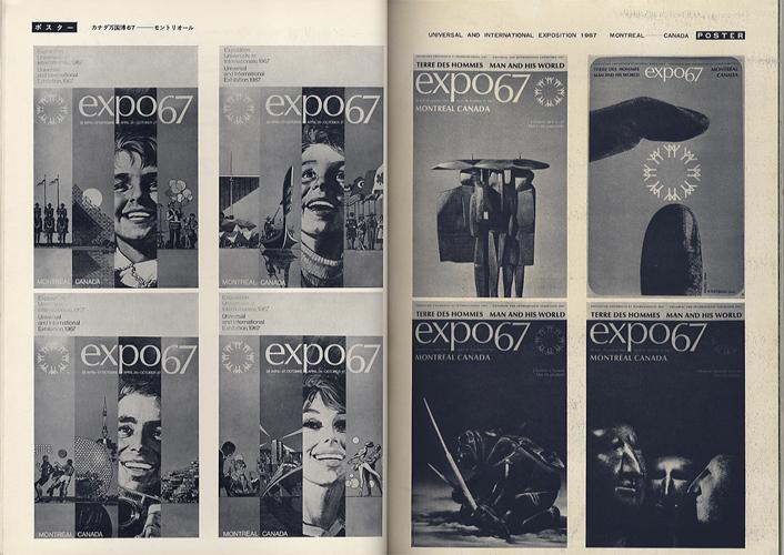 デザイン DESIGN NO.99 1967年7月号増刊[image2]