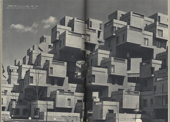 デザイン DESIGN NO.99 1967年7月号増刊[image3]