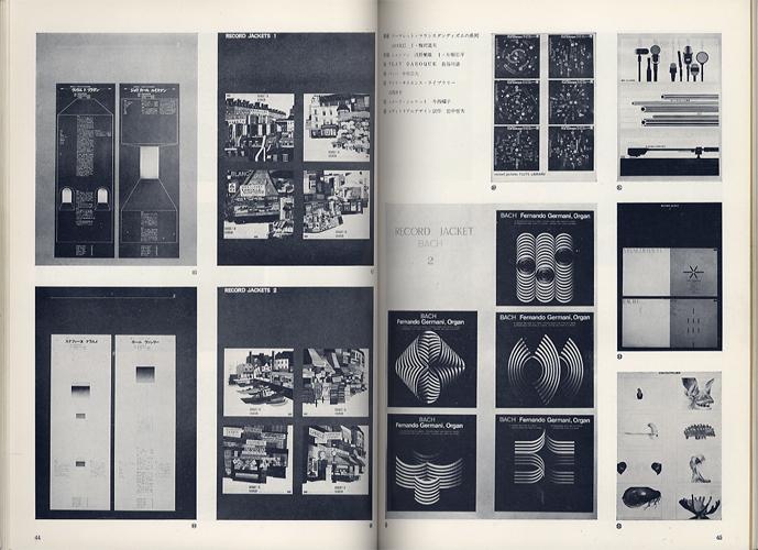 デザイン DESIGN NO.102 1967年10月号[image3]