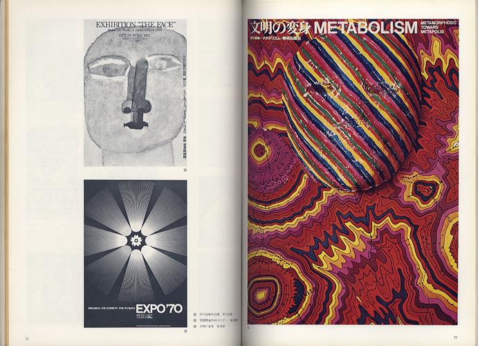 デザイン DESIGN NO.102 1967年10月号[image4]