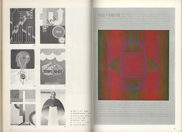 デザイン DESIGN NO.102 1967年10月号[image5]