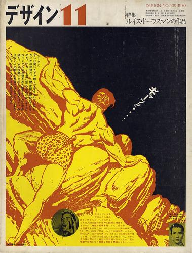 デザイン DESIGN NO.139 1970年11月号