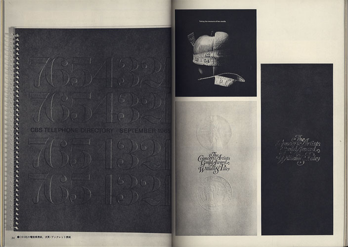 デザイン DESIGN NO.139 1970年11月号[image2]