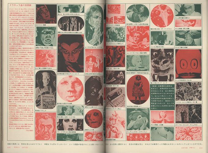 デザイン DESIGN NO.141 1971年1月号[image4]