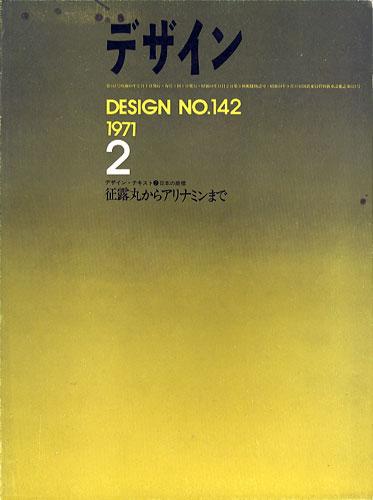 デザイン DESIGN NO.142 1971年2月号
