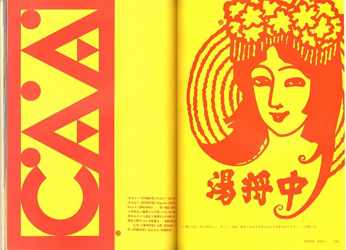 デザイン DESIGN NO.142 1971年2月号[image4]
