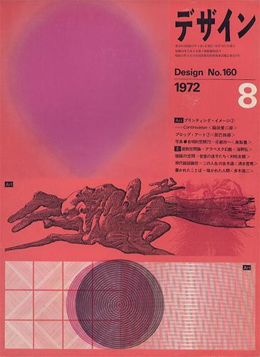 デザイン DESIGN NO.160 1972年8月号