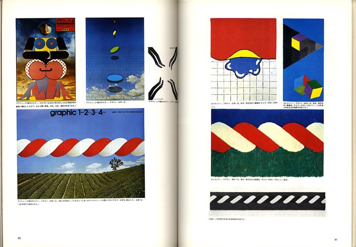 季刊 デザイン 第6号・夏|A quarterly review of Design No.6|1974 summer[image4]
