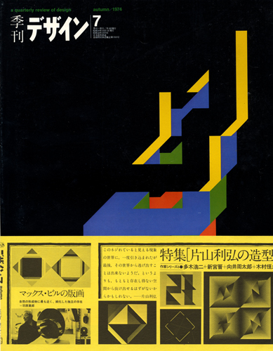 季刊 デザイン 第7号・秋|A quarterly review of Design No.7|1974 autumn