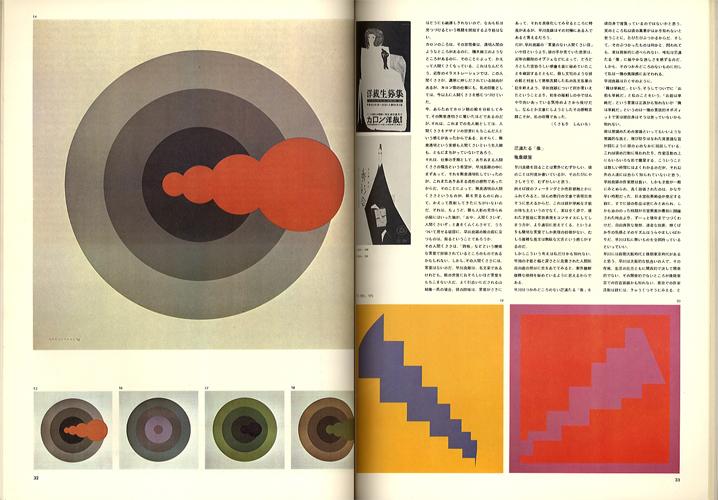 季刊 デザイン 第8号・冬|A quarterly review of Design No.8|1975 winter[image2]