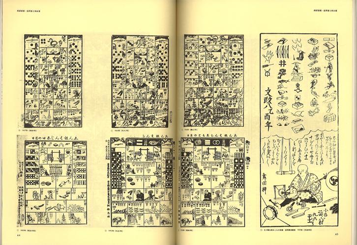 季刊 デザイン 第8号・冬|A quarterly review of Design No.8|1975 winter[image3]