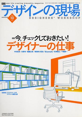 デザインの現場 DESIGNERS' WORKSHOP VOL.19 NO.124