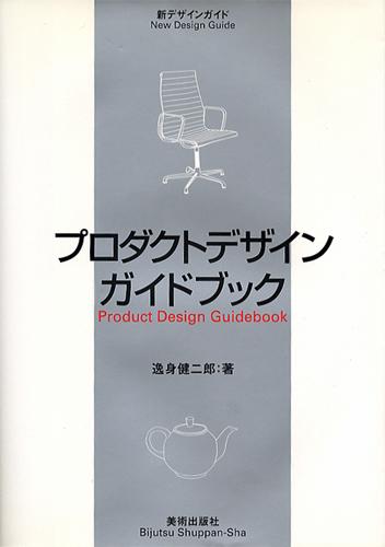 プロダクトデザイン ガイドブック Product Design Guidebook